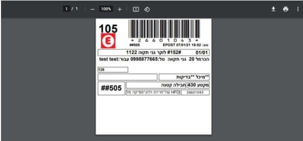 לחיצה שנייה על החץ פותחת קובץ PDF עם המדבקה