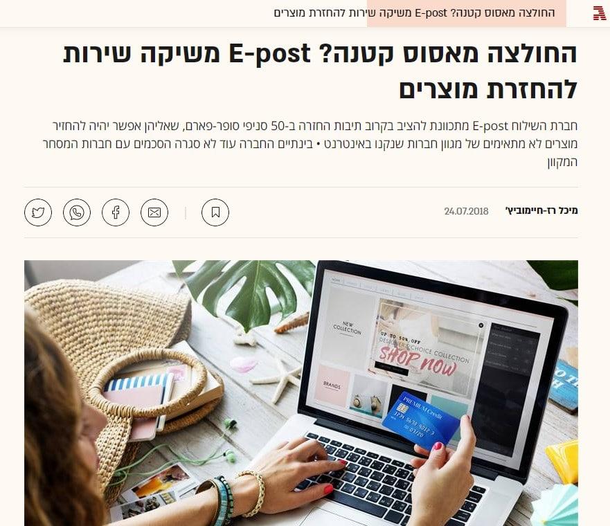 E-post משיקה שירות להחזרת מוצרים - גלובס