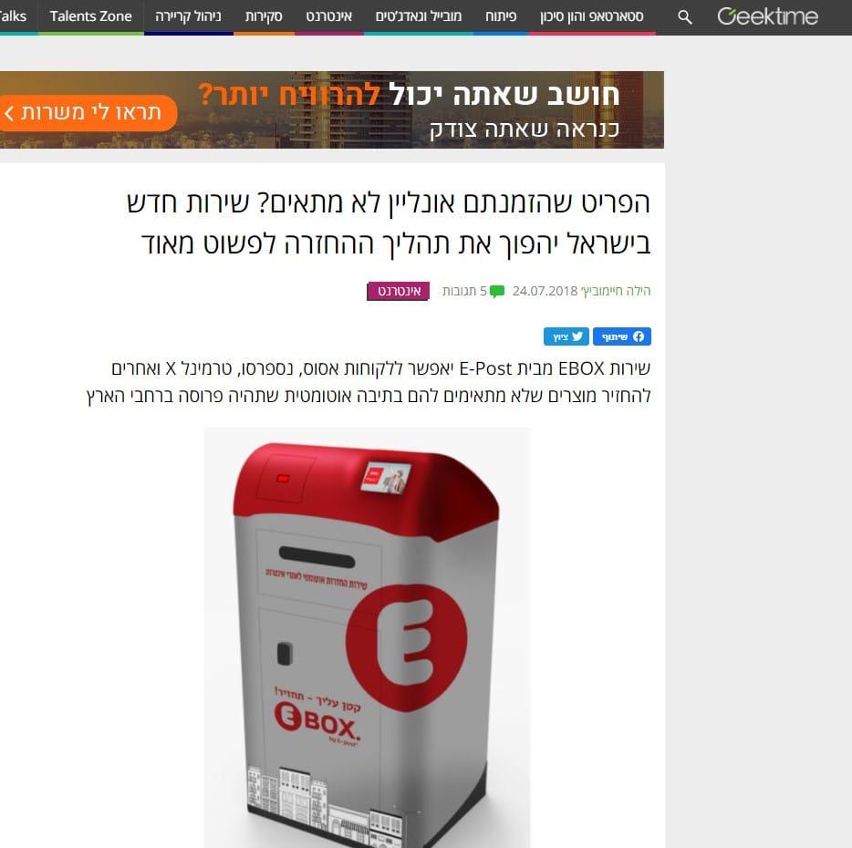 שירות חדש בישראל יהפוך את תהליך ההחזרה לפשוט מאוד