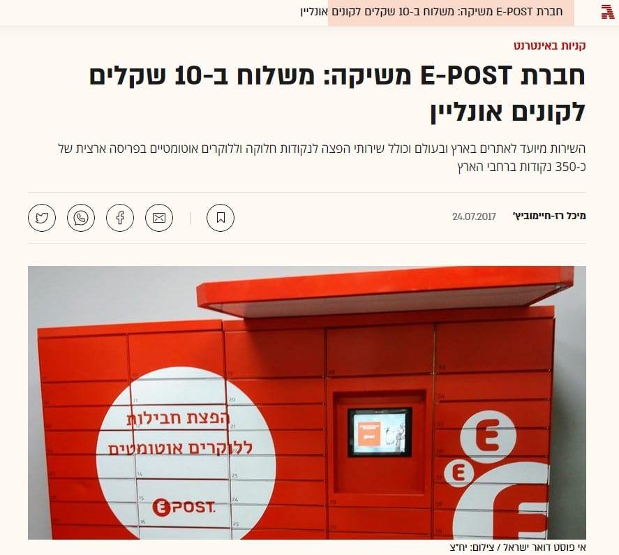 חברת E-POST משיקה: משלוח ב-10 שקלים לקונים אונליין