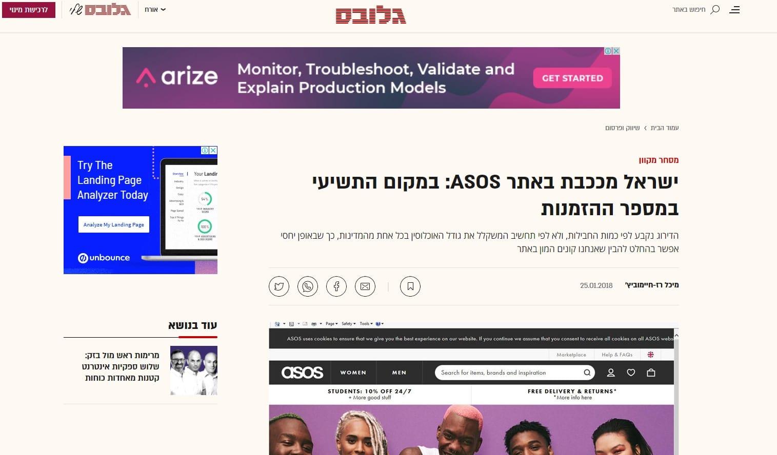 ישראל מככבת באתר ASOS